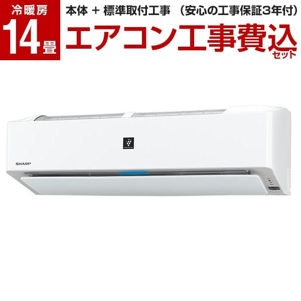【送料無料】【標準設置工事セット】SHARP AY-J40H2-W 標準設置工事セット ホワイト系 J-Hシリーズ [エアコン (主に14畳用・単相200V)]