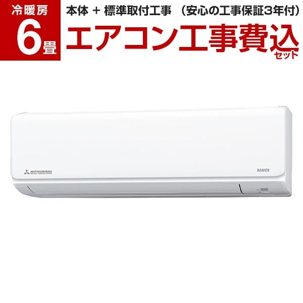 【標準設置工事セット】三菱重工 SRK22TX-W ビーバーエアコン TXシリーズ [エアコン (主に6畳用)]