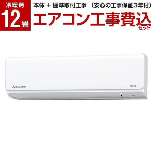 【送料無料】【標準設置工事セット】三菱重工 SRK36TX-W ビーバーエアコン TXシリーズ [エアコン (主に12畳用)]