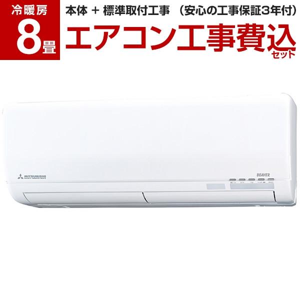 【送料無料】【標準設置工事セット】三菱重工 SRK25SX-W ビーバーエアコン SXシリーズ [エアコン (主に8畳用)]