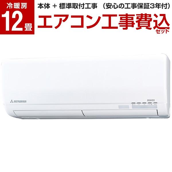 【送料無料】【標準設置工事セット】三菱重工 SRK36SX-W ビーバーエアコン SXシリーズ [エアコン (主に12畳用)]