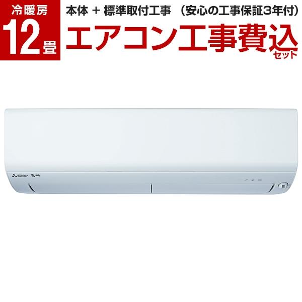 【送料無料】MITSUBISHI MSZ-BXV3619-W 標準設置工事セット ピュアホワイト 霧ヶ峰 BXVシリーズ [エアコン(主に12畳用)]