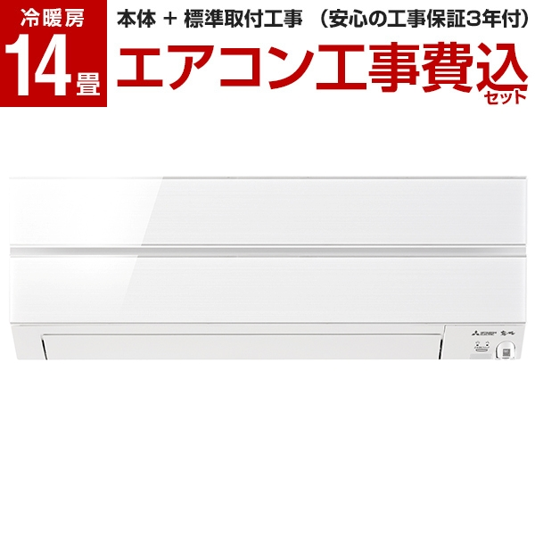 【送料無料】MITSUBISHI MSZ-AXV4019S-W 標準設置工事セット パウダースノウ 霧ヶ峰 Style AXVシリーズ [エアコン(主に14畳用・200V対応)]
