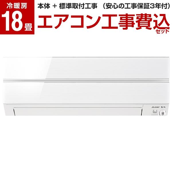 【送料無料】MITSUBISHI MSZ-AXV5619S-W 標準設置工事セット パウダースノウ 霧ヶ峰 Style AXVシリーズ [エアコン(主に18畳用・200V対応)]