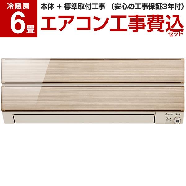 【送料無料】MITSUBISHI MSZ-AXV2219-N 標準設置工事セット シャンパンゴールド 霧ヶ峰 Style AXVシリーズ [エアコン(主に6畳用)]