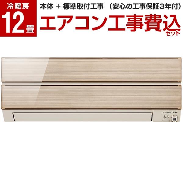 【送料無料】MITSUBISHI MSZ-AXV3619S-N 標準設置工事セット シャンパンゴールド 霧ヶ峰 Style AXVシリーズ [エアコン(主に12畳用・200V対応)]