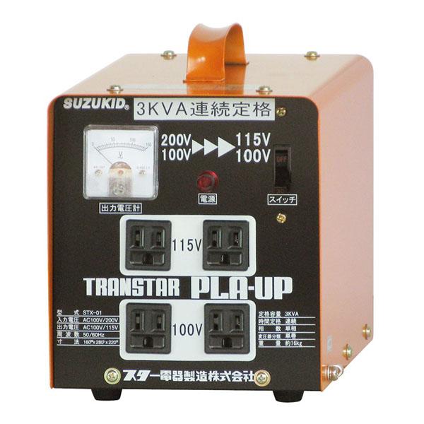 スタンダードな変圧器! スズキッド STX-01 [ポータブル変圧器 プラアップ 変圧器(トランス)]