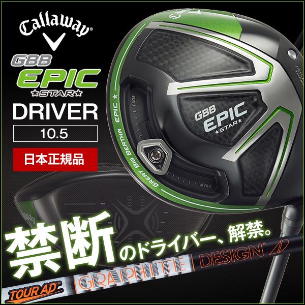 【送料無料】キャロウェイ GBB エピック スター ドライバー Tour AD IZ-5 10.5 S【日本正規品】