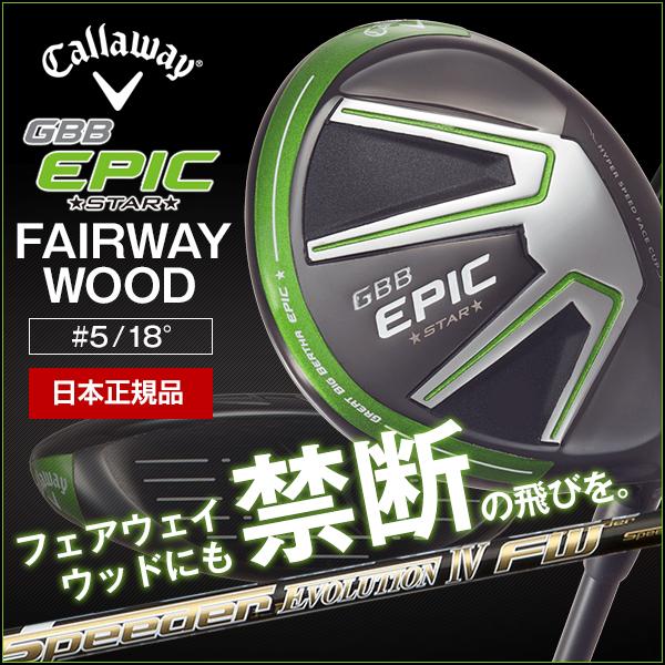 【送料無料】キャロウェイ(Callaway) GBB エピック スター フェアウェイウッド Speeder EVOLUTION IV FW 50 カーボンシャフト #5 フレックス:S【日本正規品】