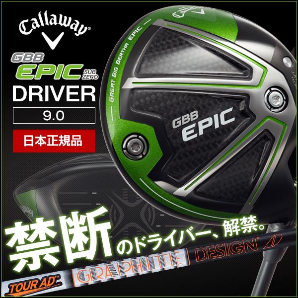 【送料無料】キャロウェイ(Callaway) GBB エピック サブゼロ ドライバー Tour AD IZ-6 カーボンシャフト 9.0 フレックス:S【日本正規品】