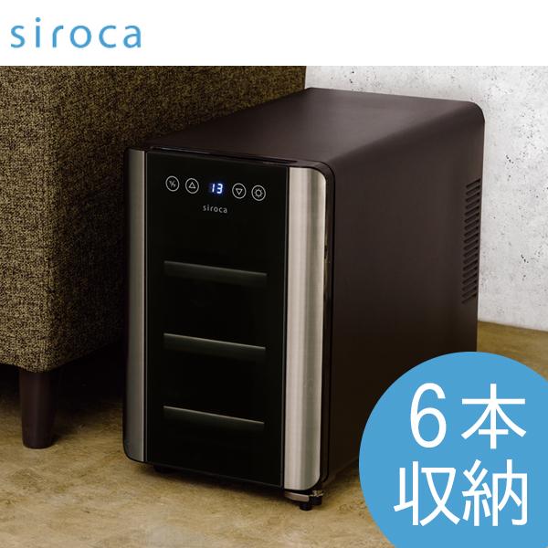 【送料無料】siroca SW-P111(K) [ワインセラー (6本収納)]