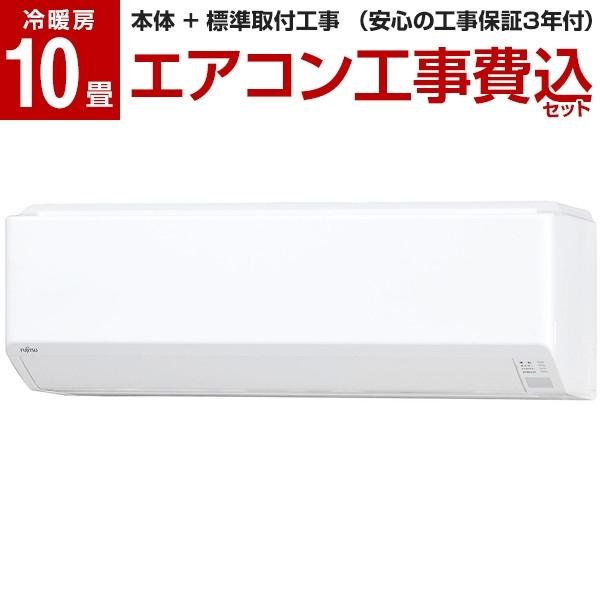 【送料無料】【標準設置工事セット】富士通ゼネラル AS-C28J-W nocria Cシリーズ [エアコン (主に10畳用)]