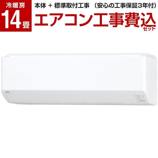 【送料無料】【標準設置工事セット】富士通ゼネラル AS-C40J-W nocria Cシリーズ [エアコン (主に14畳用)]