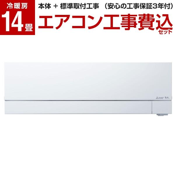 【送料無料】【標準設置工事セット】MITSUBISHI MSZ-FZ4019S-W ピュアホワイト 霧ヶ峰 FZシリーズ 2019年モデル [エアコン (おもに14畳用 単相200V)]