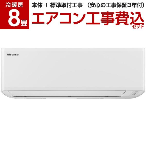 【送料無料】【標準設置工事セット】Hisense HA-S25A-W ホワイト Sシリーズ [エアコン (主に8畳用)]