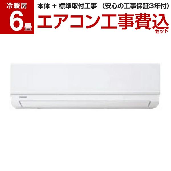 【送料無料】【標準設置工事セット】エアコン 6畳 工事費込 東芝 RAS-2219T-W ホワイト [エアコン (主に6畳用)]
