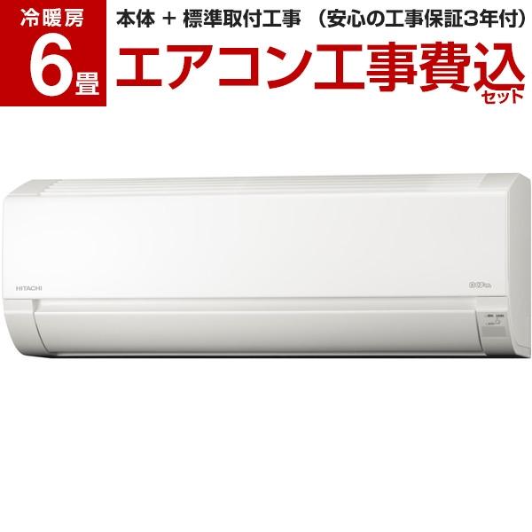 【送料無料】【標準設置工事セット】日立 RAS-F22H スターホワイト 白くまくん [エアコン (主に6畳用)]