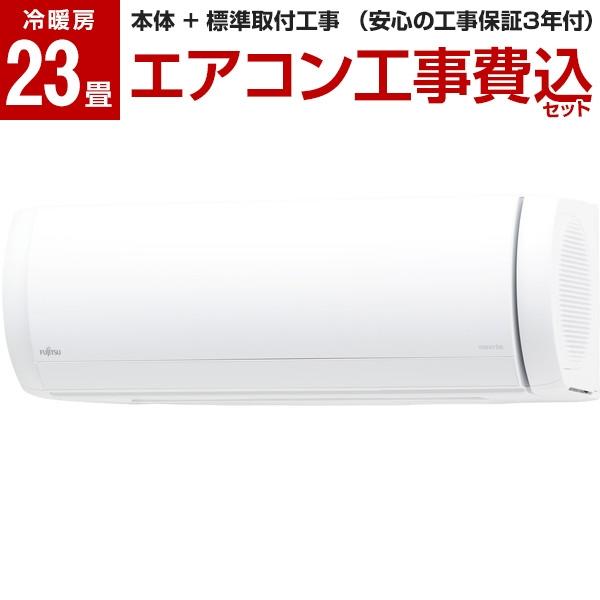 【送料無料】【標準設置工事セット】富士通ゼネラル AS-X71J2W nocria Xシリーズ [エアコン (主に23畳用・単相200V)]