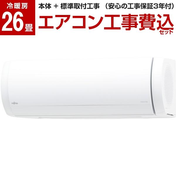 【送料無料】【標準設置工事セット】富士通ゼネラル AS-X80J2W nocria Xシリーズ [エアコン (主に26畳用・単相200V)]