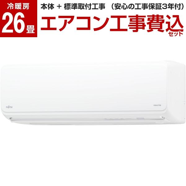 【送料無料】【標準設置工事セット】富士通ゼネラル AS-Z80J2W nocria Zシリーズ [エアコン (主に26畳用・単相200V)]