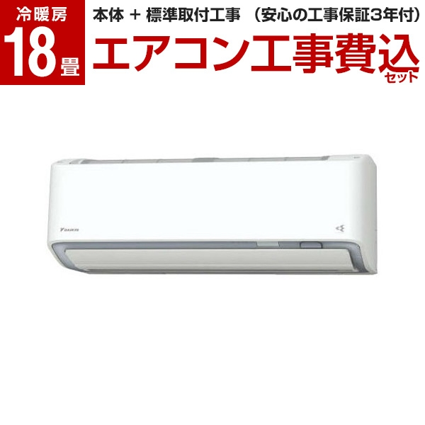 【標準設置工事セット】 DAIKIN AN56WRP-W ホワイト うるさら7 [エアコン(主に18畳用・単相200V)] AI快適自動運転 フィルター自動洗浄 2019年モデル 除湿 加湿 新冷媒R32