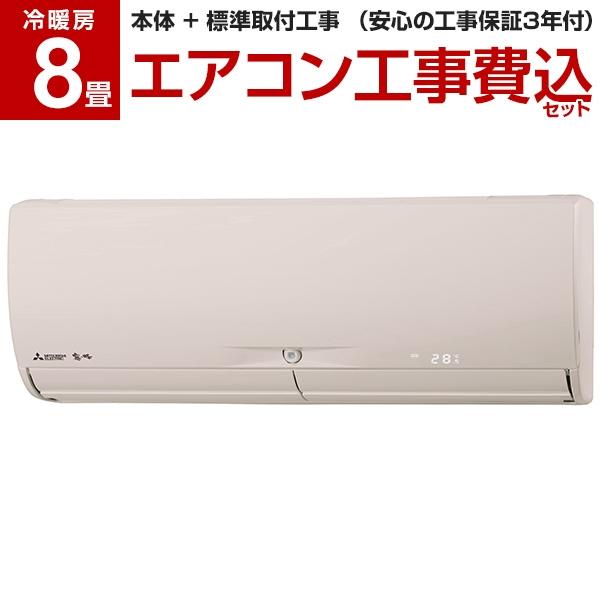 【送料無料】【標準設置工事セット】MITSUBISHI MSZ-JXV2519-T ブラウン 霧ヶ峰 JXVシリーズ [エアコン(主に8畳用)]