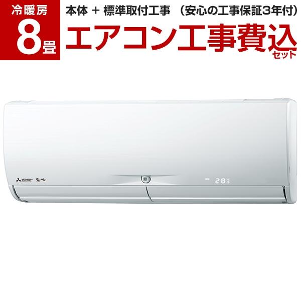 【送料無料】【標準設置工事セット】MITSUBISHI MSZ-JXV2519-W ピュアホワイト 霧ヶ峰 JXVシリーズ [エアコン(主に8畳用)]