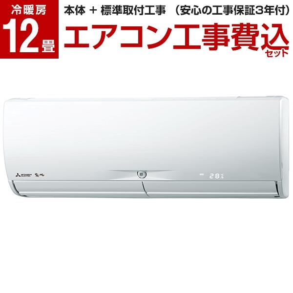 【送料無料】【標準設置工事セット】MITSUBISHI MSZ-JXV3619S-W ピュアホワイト 霧ヶ峰 JXVシリーズ [エアコン(主に12畳用・200V対応)]