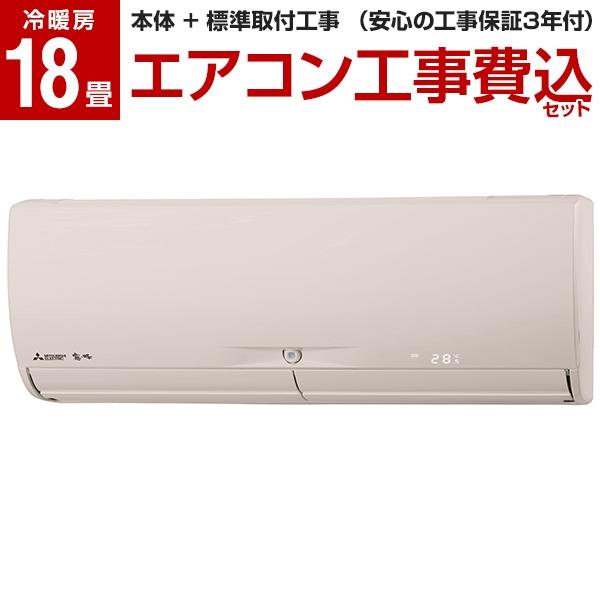 【送料無料】【標準設置工事セット】MITSUBISHI MSZ-JXV5619S-T ブラウン 霧ヶ峰 JXVシリーズ [エアコン(主に18畳用・200V対応)]