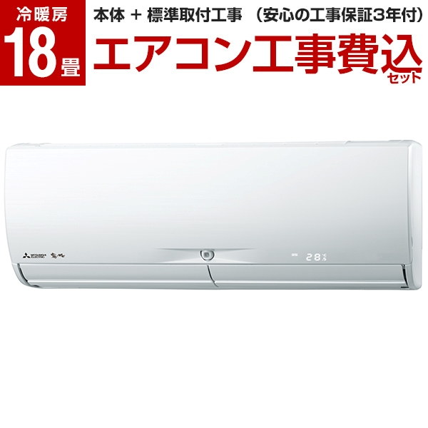 【送料無料】【標準設置工事セット】MITSUBISHI MSZ-JXV5619S-W ピュアホワイト 霧ヶ峰 JXVシリーズ [エアコン(主に18畳用・200V対応)]