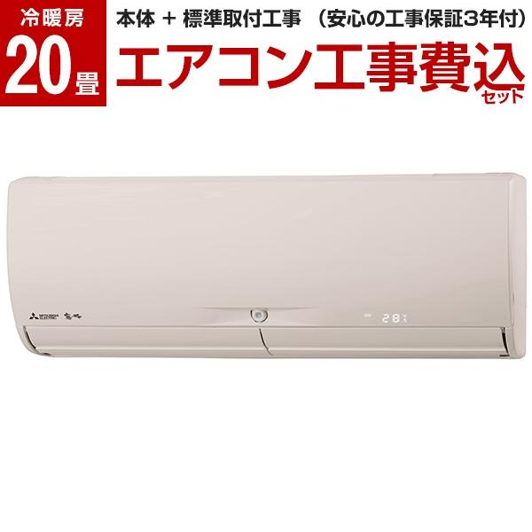 【送料無料】【標準設置工事セット】MITSUBISHI MSZ-JXV6319S-T ブラウン 霧ヶ峰 JXVシリーズ [エアコン(主に20畳用・200V対応)]
