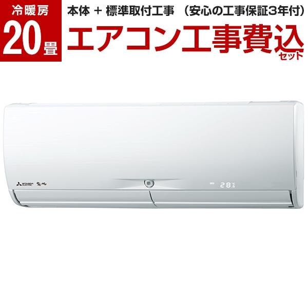 【送料無料】【標準設置工事セット】MITSUBISHI MSZ-JXV6319S-W ピュアホワイト 霧ヶ峰 JXVシリーズ [エアコン(主に20畳用・200V対応)]