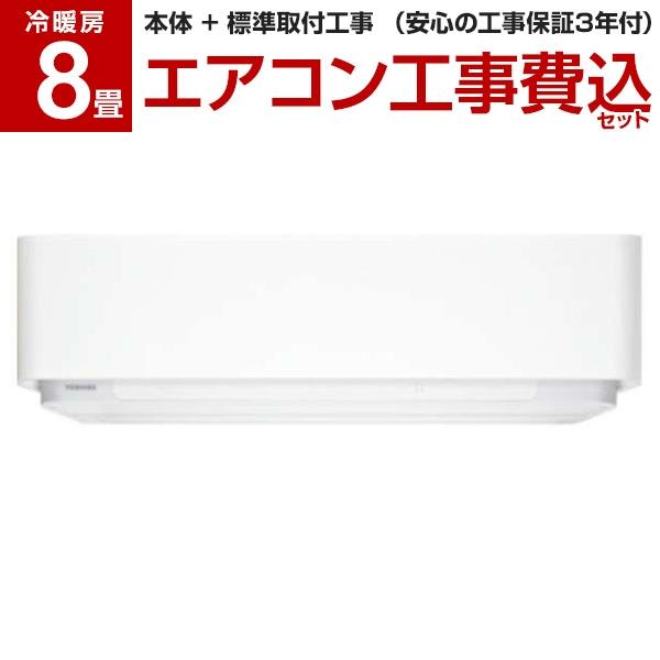 【送料無料】【標準設置工事セット】東芝 RAS-F255DR グランホワイト 大清快 [エアコン(主に8畳用)]