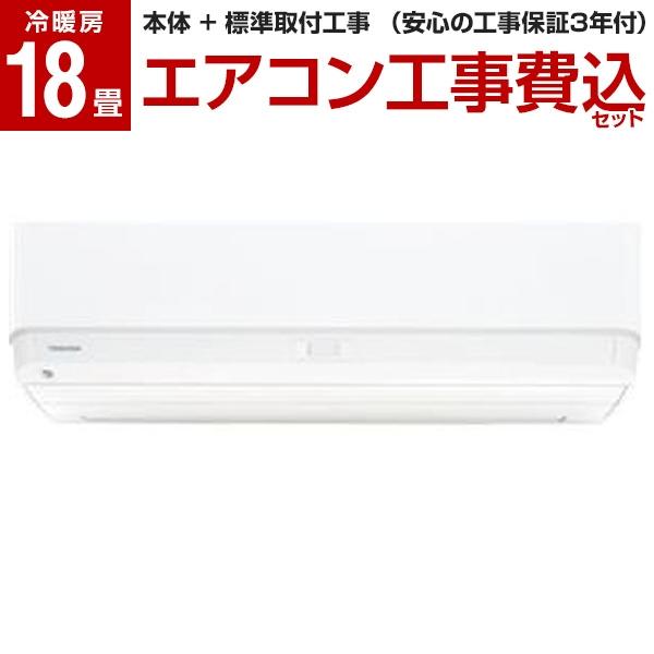 【送料無料】【標準設置工事セット】東芝 RAS-F562R ホワイト 大清快 [エアコン(主に18畳用・単相200V)]