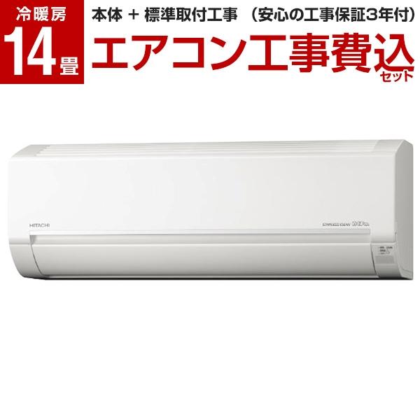【送料無料】【標準設置工事セット】日立 RAS-D40J2 スターホワイト ステンレス・クリーン 白くまくん Dシリーズ [エアコン(主に14畳用・単相200V)]