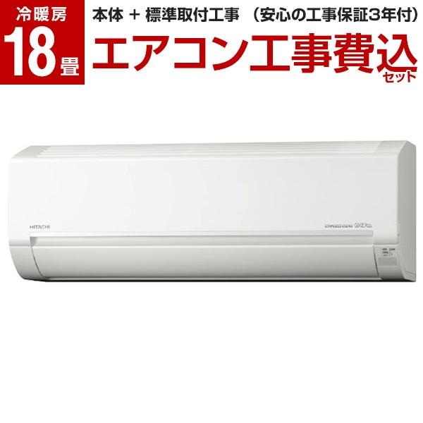 【送料無料】【標準設置工事セット】日立 RAS-D56J2 スターホワイト ステンレス・クリーン 白くまくん Dシリーズ [エアコン(主に18畳用・単相200V)]