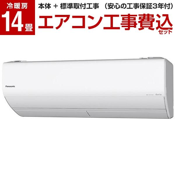 【送料無料】【標準設置工事セット】PANASONIC CS-X409C2 クリスタルホワイト エオリア Xシリーズ [エアコン (主に14畳用・単相200V)]