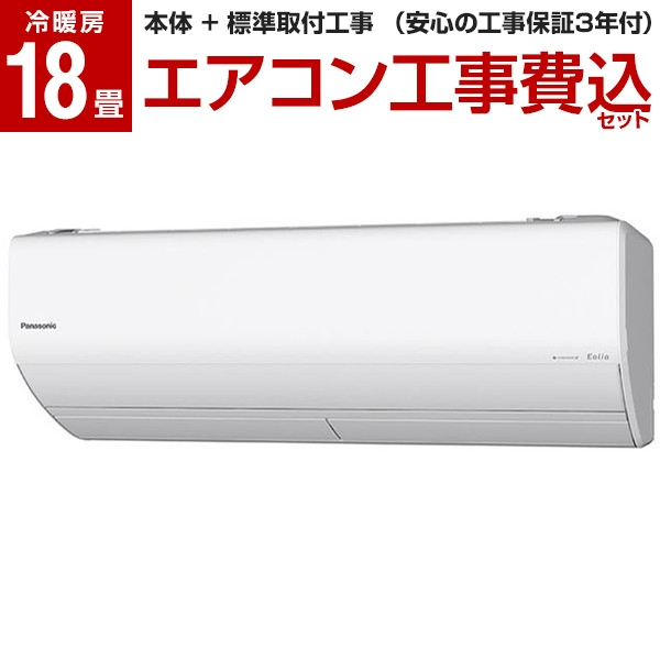 【送料無料】【標準設置工事セット】PANASONIC CS-X569C2 クリスタルホワイト エオリア Xシリーズ [エアコン (主に18畳用・単相200V)]