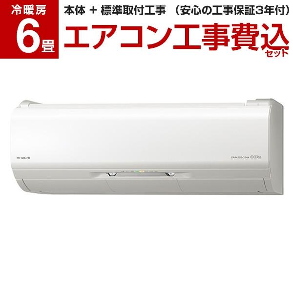 【送料無料】【標準設置工事セット】日立 RAS-X22J スターホワイト ステンレス・クリーン 白くまくん プレミアムXシリーズ [エアコン (主に6畳用)]