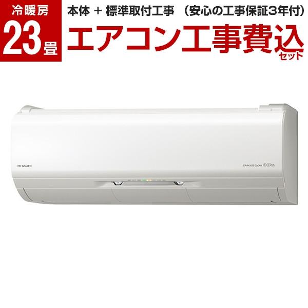 【送料無料】【標準設置工事セット】日立 RAS-X71J2 スターホワイト ステンレス・クリーン 白くまくん プレミアムXシリーズ [エアコン (主に23畳用・単相200V)]