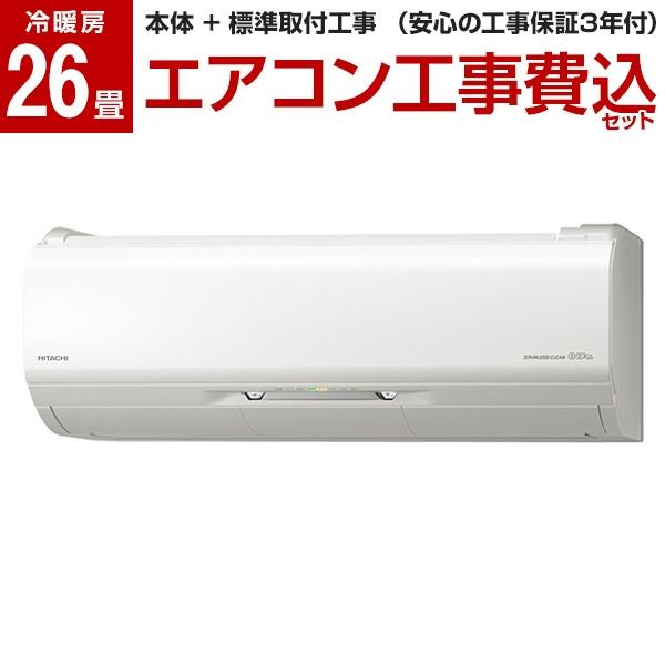 【送料無料】【標準設置工事セット】日立 RAS-X80J2 スターホワイト ステンレス・クリーン 白くまくん プレミアムXシリーズ [エアコン (主に26畳用・単相200V)]