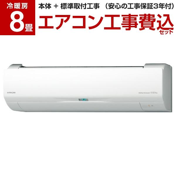 【送料無料】【標準設置工事セット】日立 RAS-W25J スターホワイト ステンレス・クリーン 白くまくん Wシリーズ [エアコン (主に8畳用)]