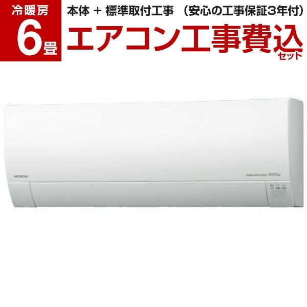 【送料無料】【標準設置工事セット】日立 RAS-G22J スターホワイト ステンレス・クリーン 白くまくん Gシリーズ [エアコン (主に6畳用)]