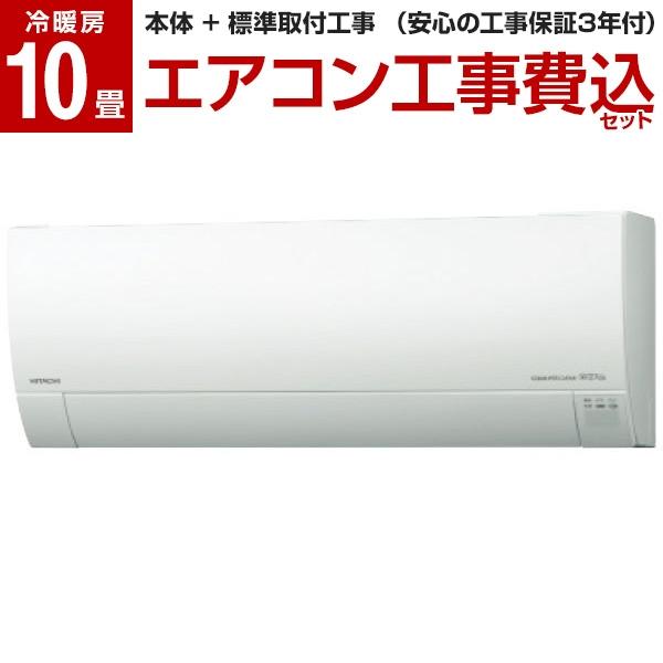 【送料無料】【標準設置工事セット】日立 RAS-G28J スターホワイト ステンレス・クリーン 白くまくん Gシリーズ [エアコン (主に10畳用)]