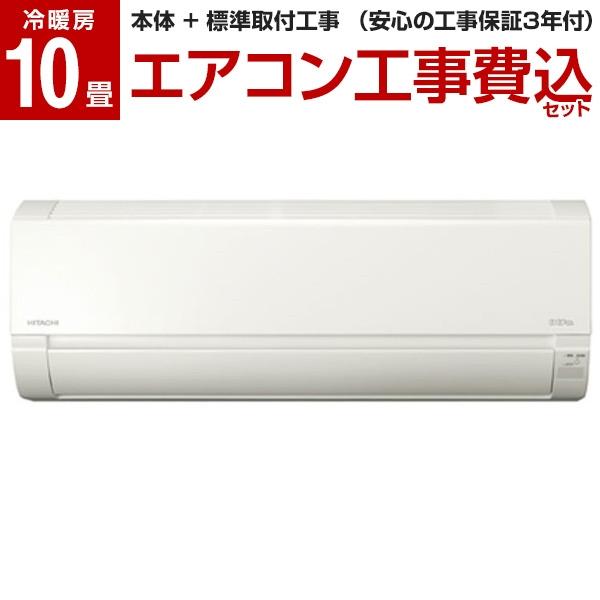 【送料無料】【標準設置工事セット】日立 RAS-A28J スターホワイト 白くまくん Aシリーズ [エアコン (主に10畳用)]