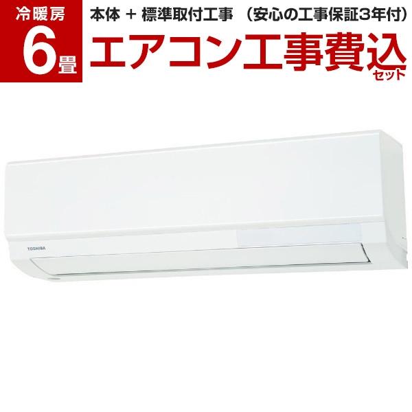 【送料無料】【標準設置工事セット】東芝 RAS-F221M ホワイト F-Mシリーズ [エアコン (主に6畳用)]