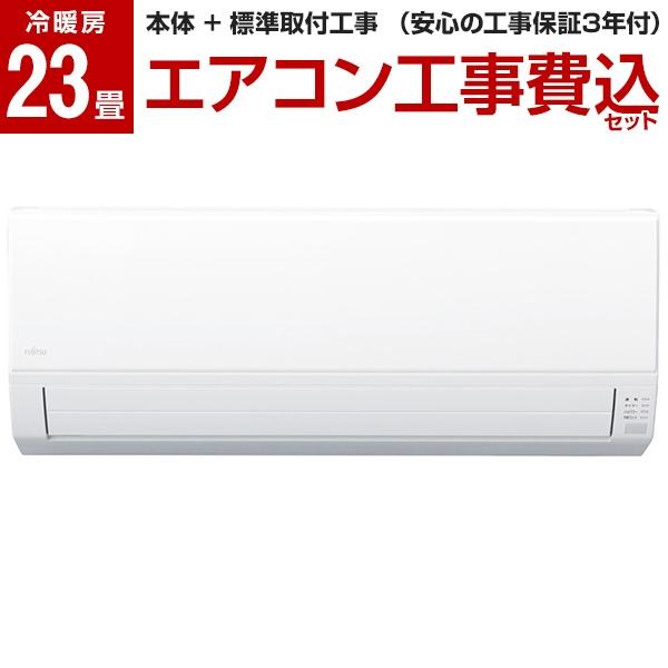 【送料無料】【標準設置工事セット】富士通ゼネラル AS-V71J2-W nocria [エアコン(主に23畳用・単相200V)]