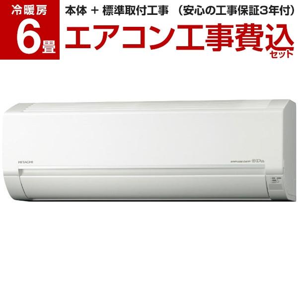 【送料無料】【標準設置工事セット】日立 RAS-BJ22J(W) スターホワイト ステンレス・クリーン 白くまくん [エアコン (主に6畳用)]