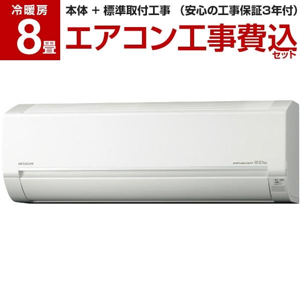 【送料無料】【標準設置工事セット】日立 RAS-BJ25J(W) スターホワイト ステンレス・クリーン 白くまくん [エアコン (主に8畳用)]