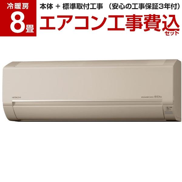 【標準設置工事セット】日立 RAS-BJ25J(C) シャインベージュ ステンレス・クリーン 白くまくん [エアコン (主に8畳用)]